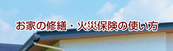 お家の修繕・火災保険の使い方