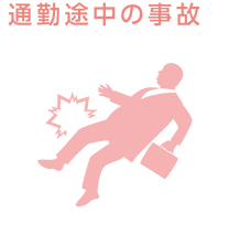 通勤途中の事故