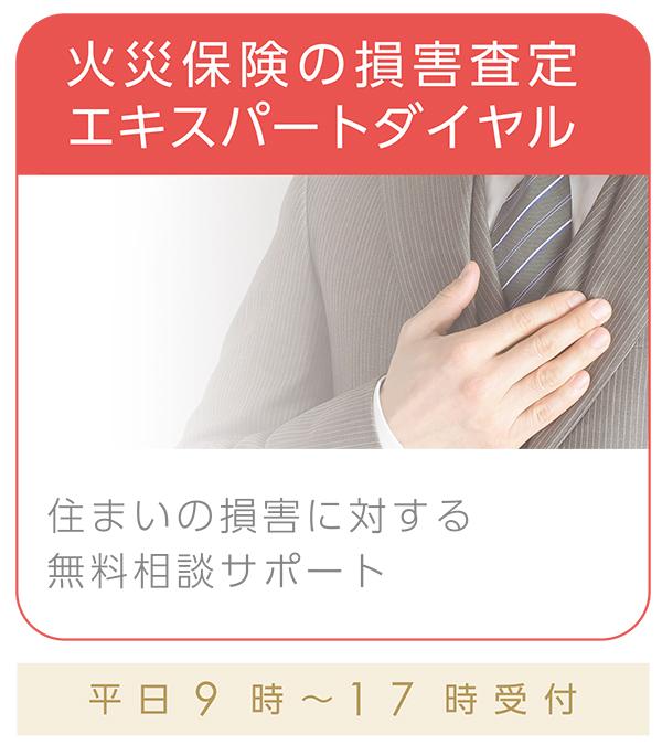 火災保険の損害査定エキスパートダイヤル