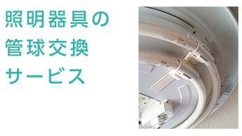 照明器具の管球交換サービス