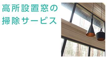高所設置窓の掃除サービス