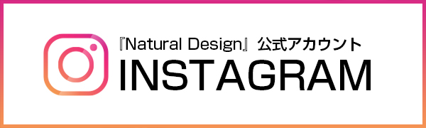 Natural designの公式インスタグラム