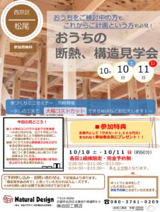 10月イベントチラシ表