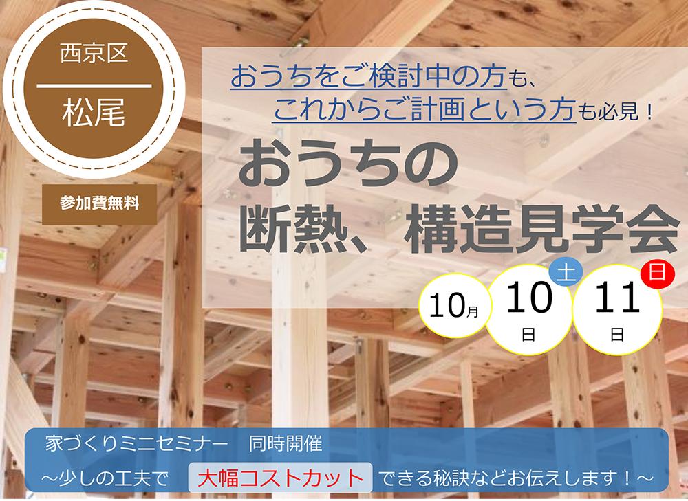 構造見学会開催(in 京都府京都市)
