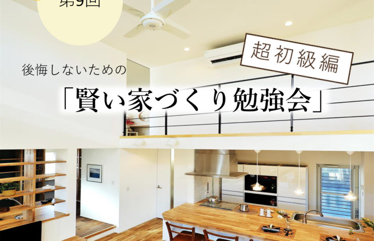 4月10日(土)11日(日)開催 超初級編「賢い家づくり勉強会」