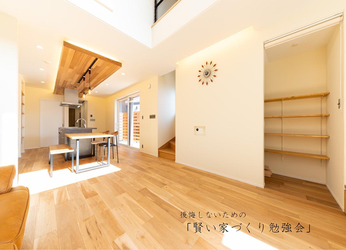 後悔しないための「賢い家づくり勉強会」 in TOTO京都ショールーム